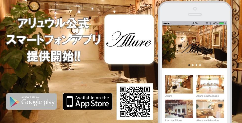 Allure(アリュウル)公式スマートフォンアプリ